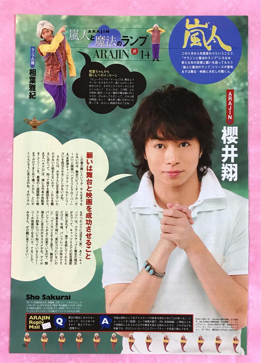 連載 「嵐人」 #14 嵐人と魔法のランプ 櫻井翔 切り抜き TVガイド 雑誌 ARAJIN