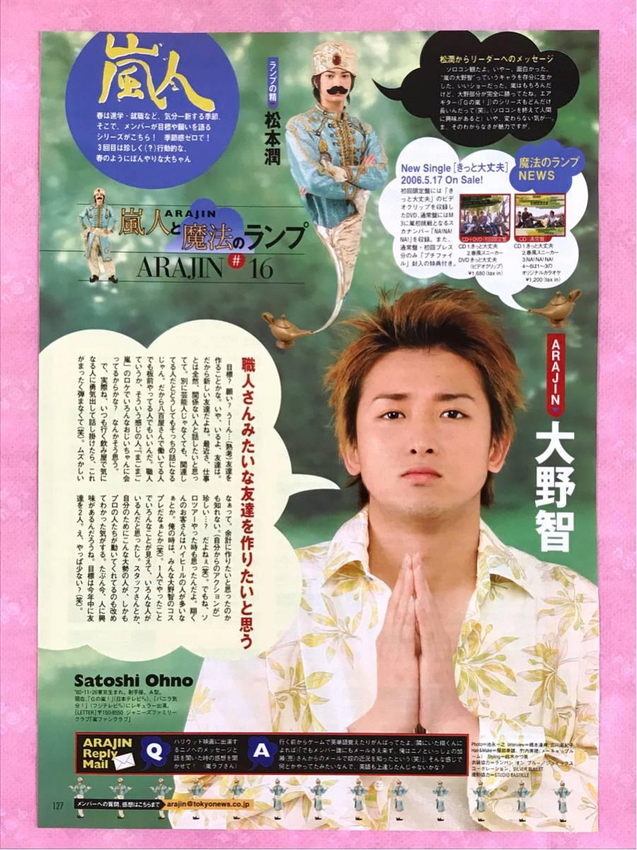 連載 「嵐人」 #16 嵐人と魔法のランプ 大野智 嵐 切り抜き TVガイド 雑誌 ARAJIN
