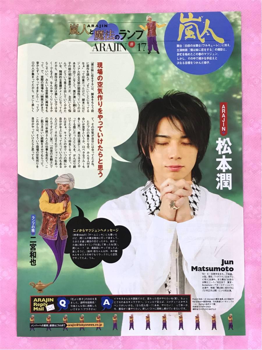 連載 「嵐人」 #17 嵐人と魔法のランプ 松本潤 嵐 切り抜き TVガイド 雑誌 ARAJIN