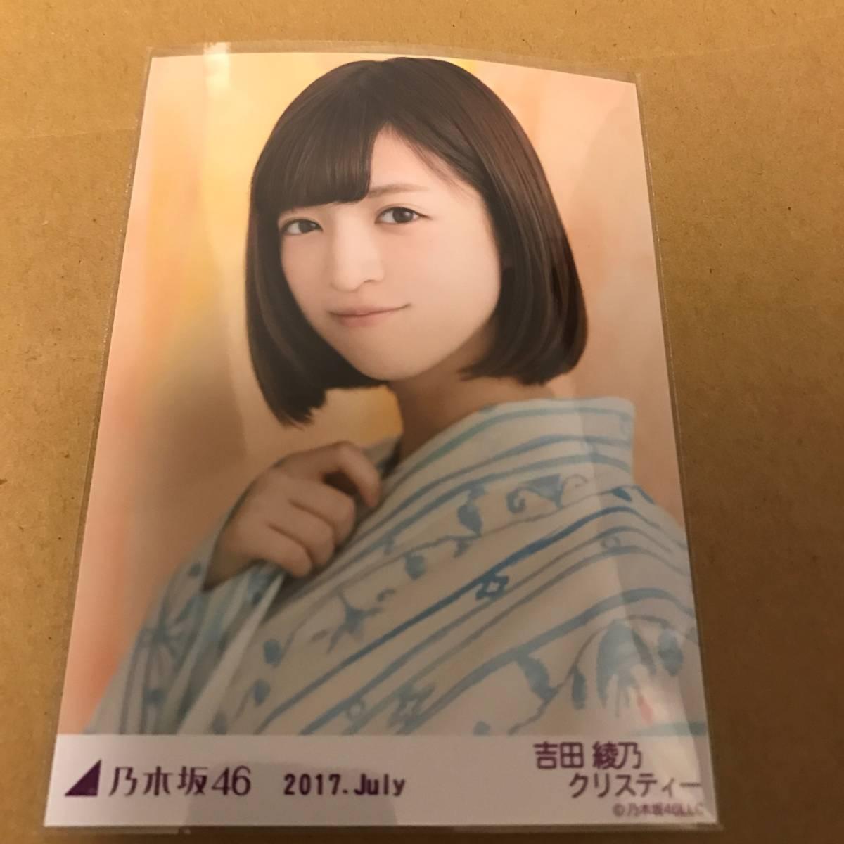 2017 全国ツアー 浴衣ver 吉田綾乃クリスティー 生写真