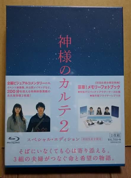 嵐◆櫻井翔Blu-ray「神様のカルテ2(初回生産)+非売品」新品未開封◆ブルーレイ