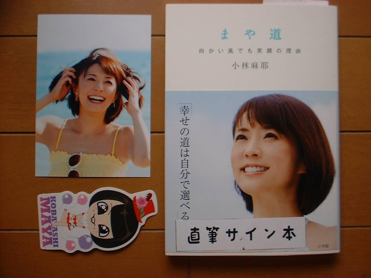小林麻耶「まや道」直筆サイン入り 生写真・ステッカー付き 美品