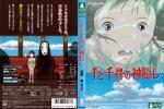 〓【再生一回のみ】スタジオジブリDVD 『千と千尋の神隠し』(正規品)〓