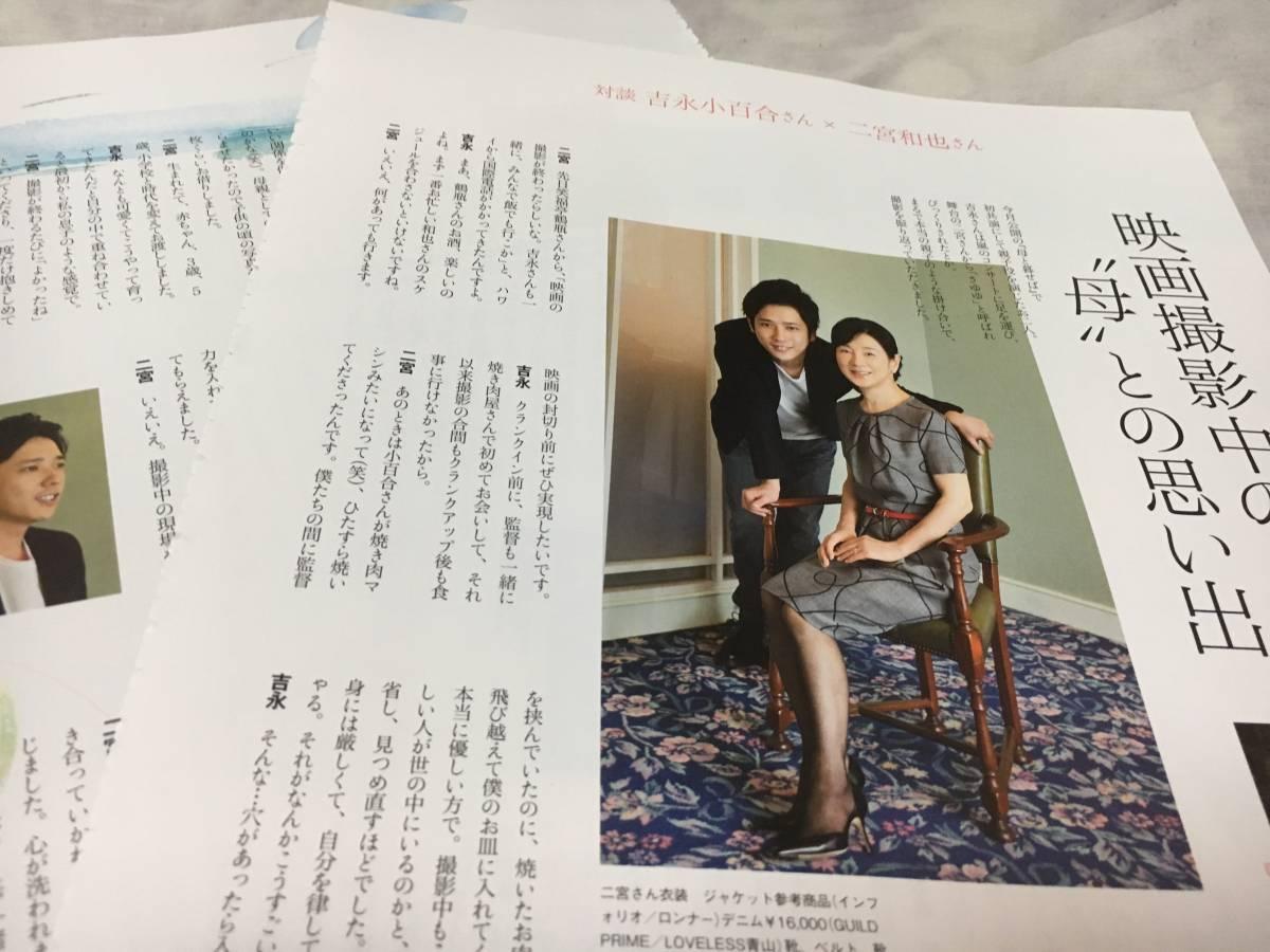 【雑誌 STORY】二宮和也 吉永小百合 対談 切り抜き 2P 映画 母と暮せば【2016年1月号】