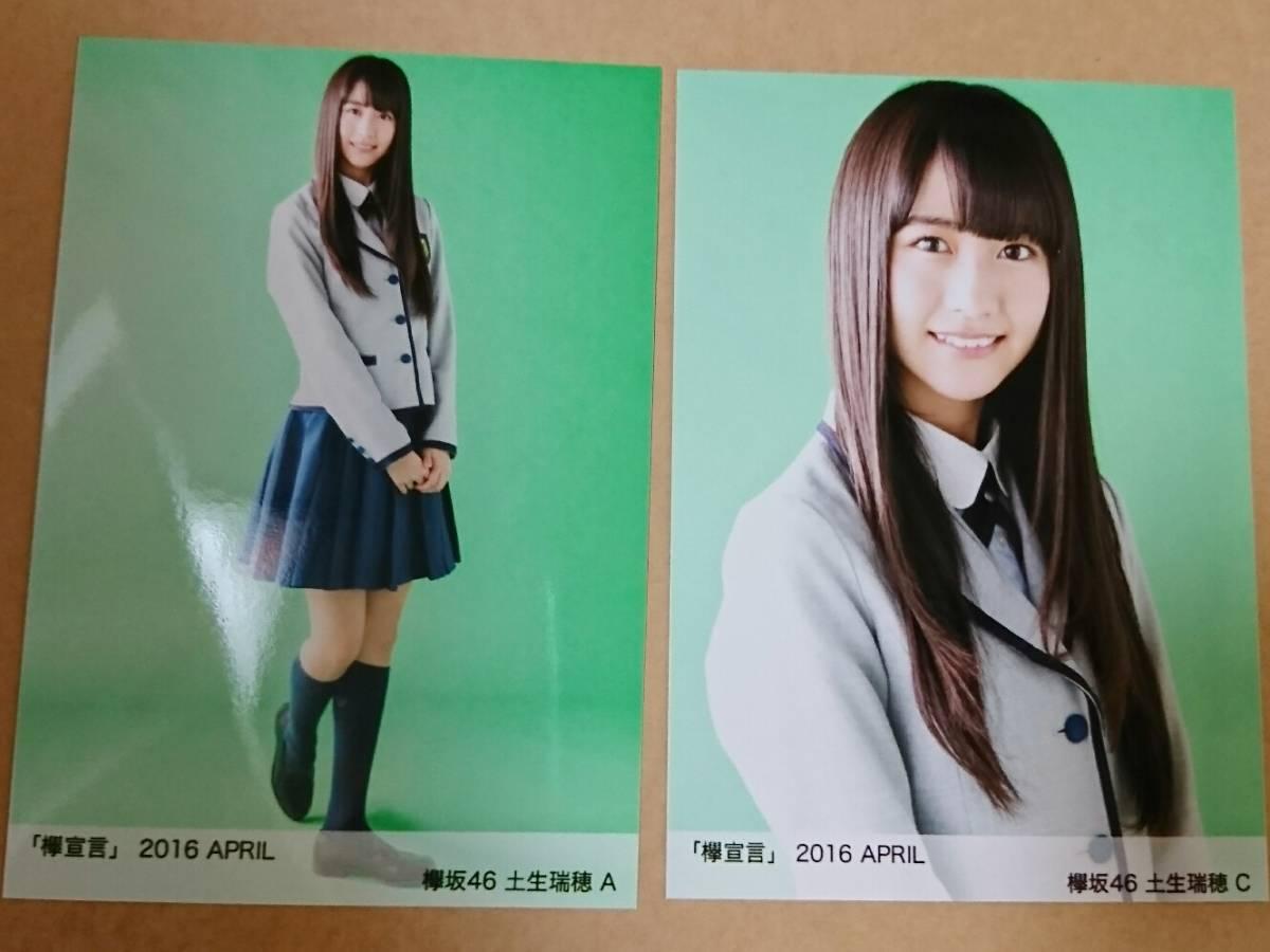 欅坂46*欅宣言 2016 4月 APRIL 土生瑞穂 A C D☆セミコンプ 美品 即決