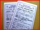 ★1円!横浜DeNA vs 東京ヤクルト 9/5・9/6・9/7 内野指定席C引換券2枚set ペア 横浜スタジアム チケット(B