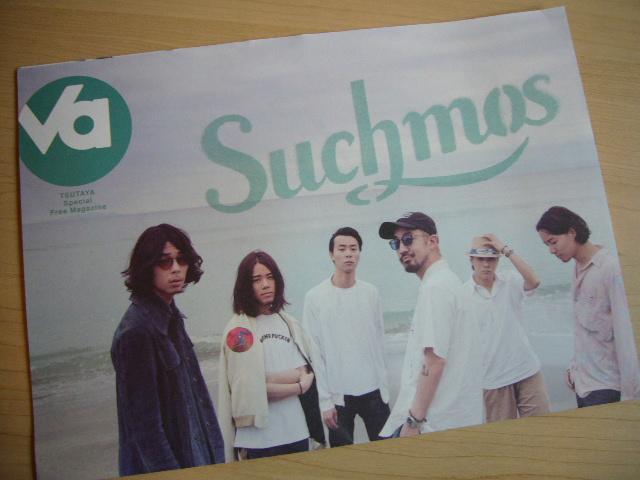 [Suchmos] サチモス ピンナップ 的 Special Free Magazine 【非売品】