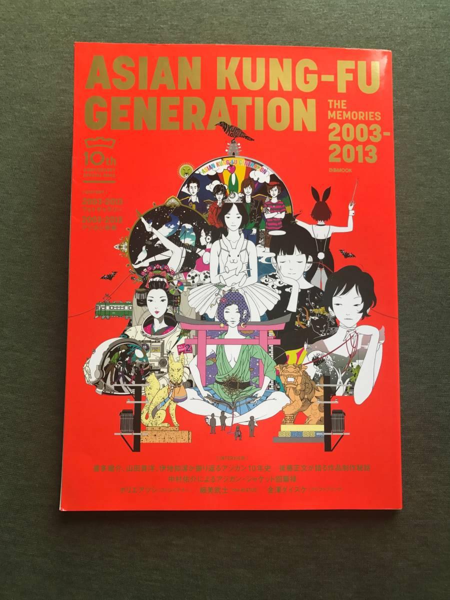 ASIAN KUNG-FU GENERATION 10th 2003-2013 ★アジカン スペシャルブック ライブグッズの画像