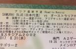 8/31 ワールドカップ アジア最終予選 日本代表vsオーストラリア代表 カテゴリー2 メインロアー南 1枚