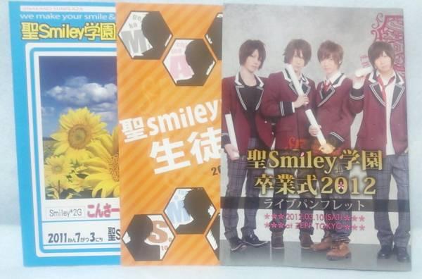聖Smiley学園 2G 文化祭/生徒総会/卒業式 パンフレット 3冊セット vip店長 YU コゲ犬 らむだーじゃん けったろ みーちゃん