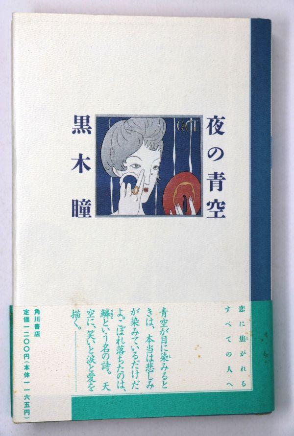 【サイン入り本】黒木瞳 夜の青空★平成3年★角川書店 #AB70