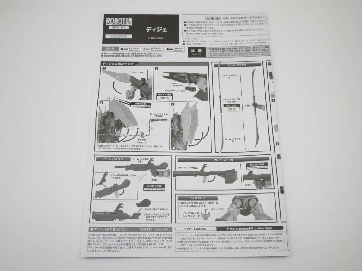 A2バンダイ ROBOT魂 KA Signature SIDE MS ディジェ /現状渡し/同梱不可[60サイズ]_画像3