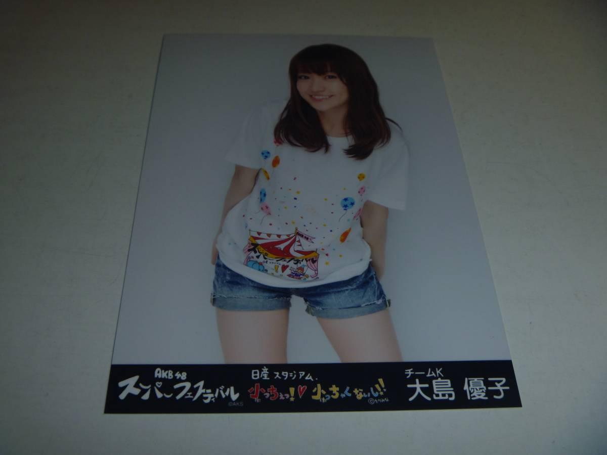 AKB48 日産スタジアム 大島優子生写真 1スタ