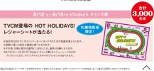 JRA 札幌競馬場 HOT HOLIDAYS! 来場ポイント