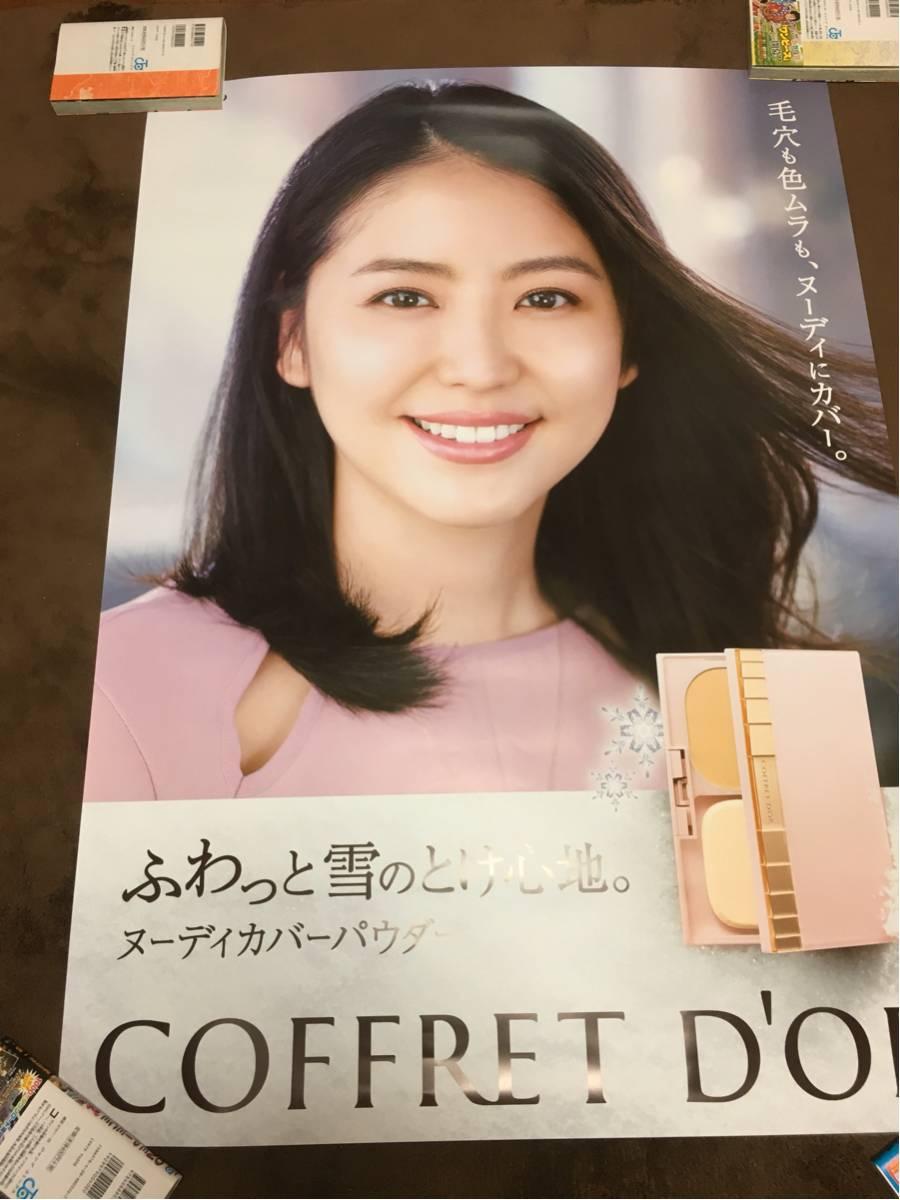 ☆最新☆ 長澤まさみ コフレドール B1 サイズ ポスター 新品 未使用品