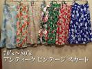 L90624【夏 秋 70-80's】アンティーク ビンテージ スカート 6枚