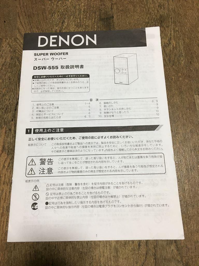 ■■DENON スピーカー 取り扱い説明書 DSW-555 他■■_画像1