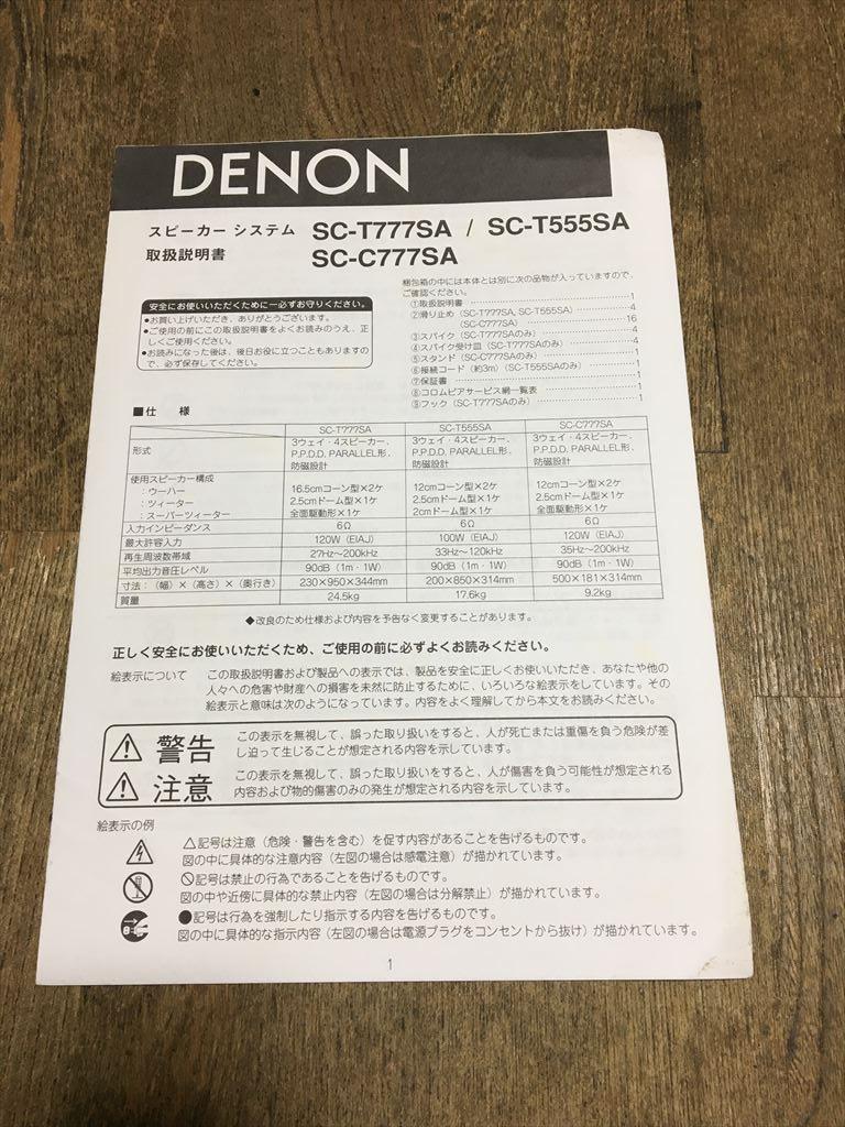 ■■DENON スピーカー 取り扱い説明書 ST-T777SA 他■■_画像1