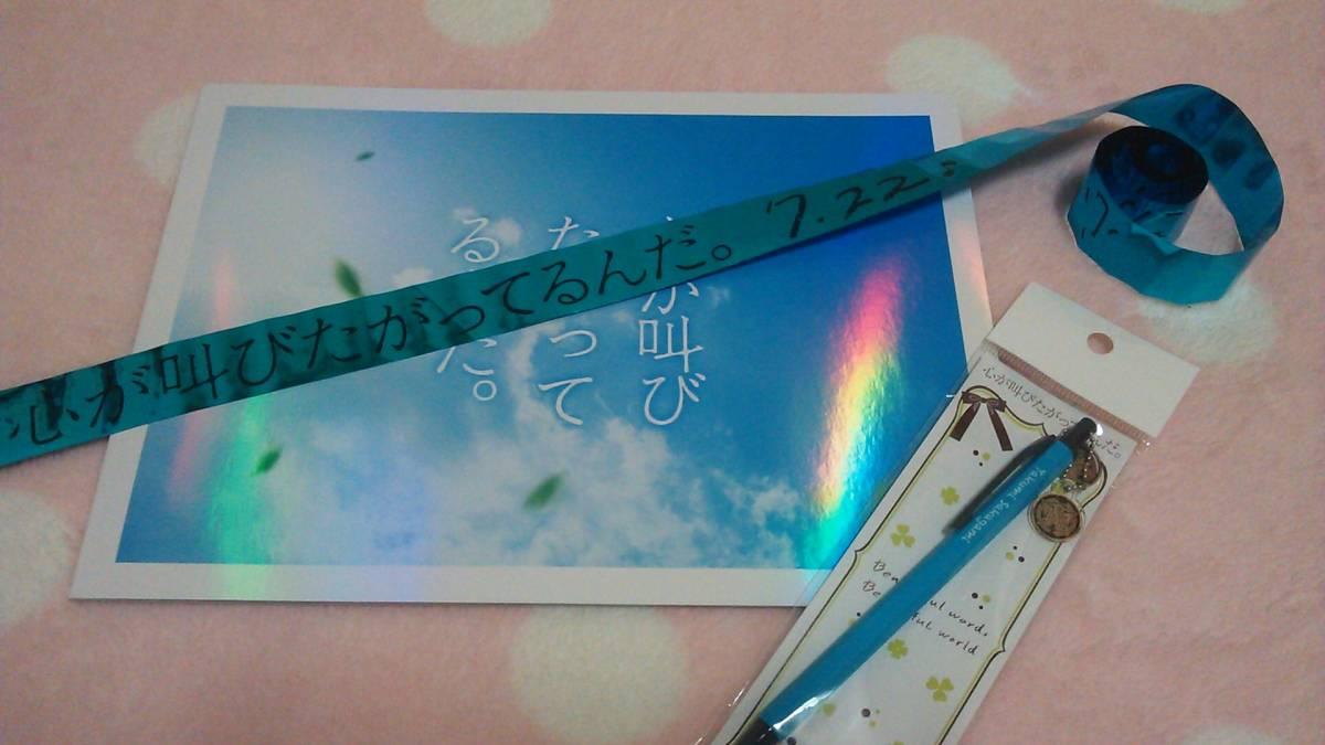 ★中島健人 心が叫びたがってるんだ パンフレット&シャーペン&銀テープ ここさけ★