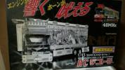 RCデコトラ 登龍門 1/43ラジオコントロール ジャンク扱