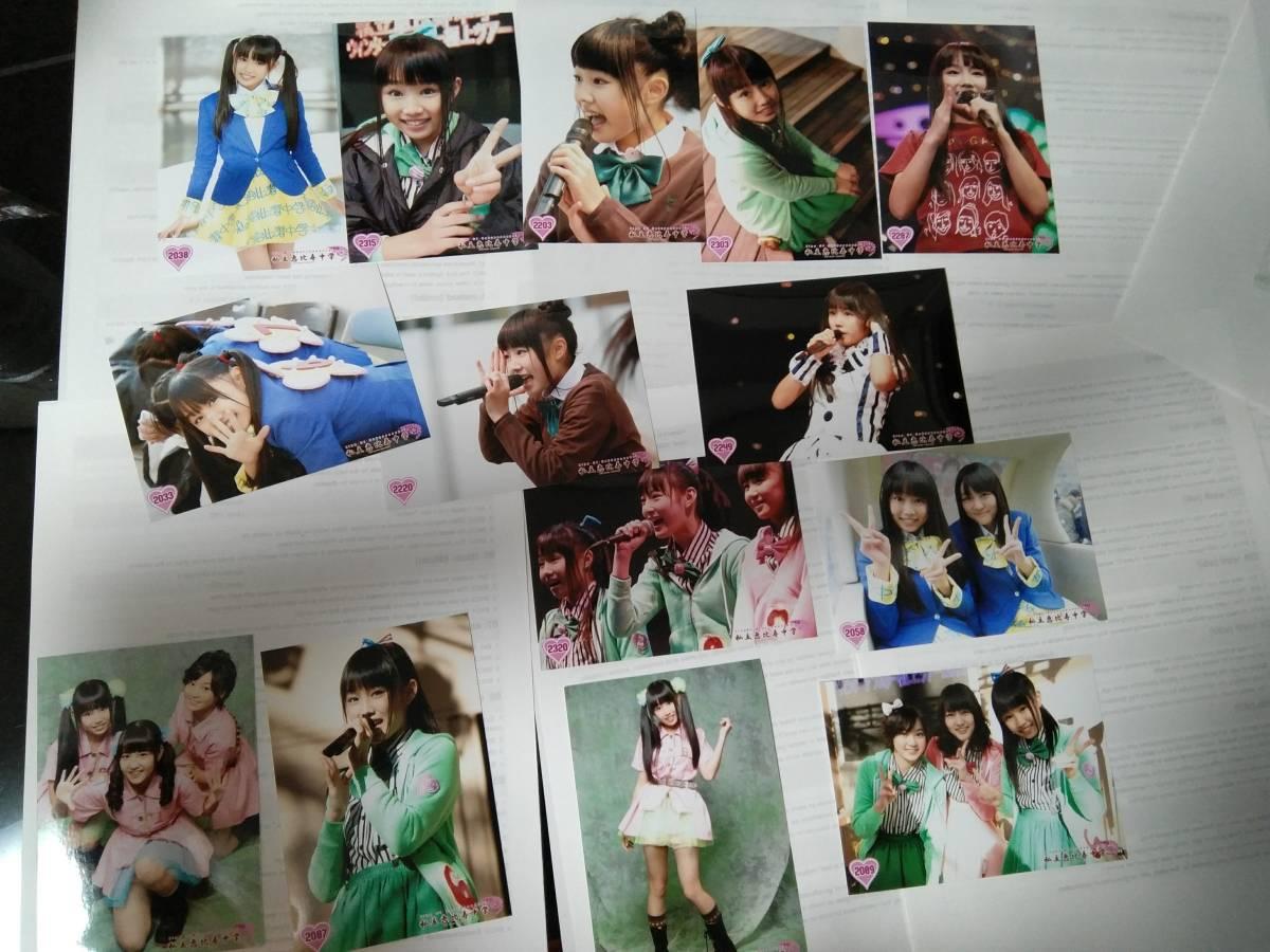 私立恵比寿中学 生写真 廣田あいか 14枚セット ライブグッズの画像