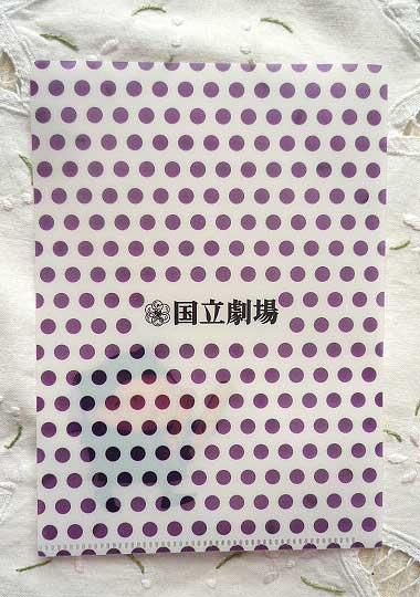 ★国立劇場 ミニメモ帳とミニクリアファイル ノベルティ  歌舞伎 文楽