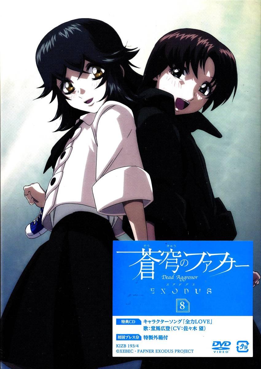 送料無料 新品即決 初回プレス【Amazon.co.jp限定】 蒼穹のファフナー EXODUS 8 DVD グッズの画像