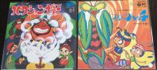tatsunoko Pro 55 anniversary commemoration * Haku shon Great Demon King * Minashigo Hutch 7 -inch new goods! record 2 pieces set!