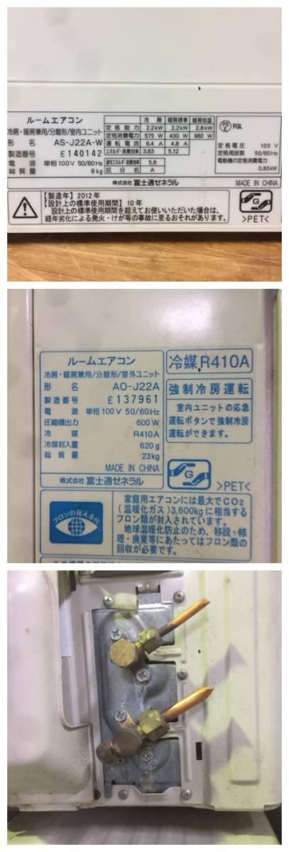 YF816b 富士通エアコン2012年6畳用◆AS-J22A-W◆抗菌空清フィルター_画像3