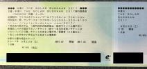 送料込★中津川ソーラーブドーカン 9/23(土) 1日券 1枚 SOLAR BUDOKAN2017 岐阜県