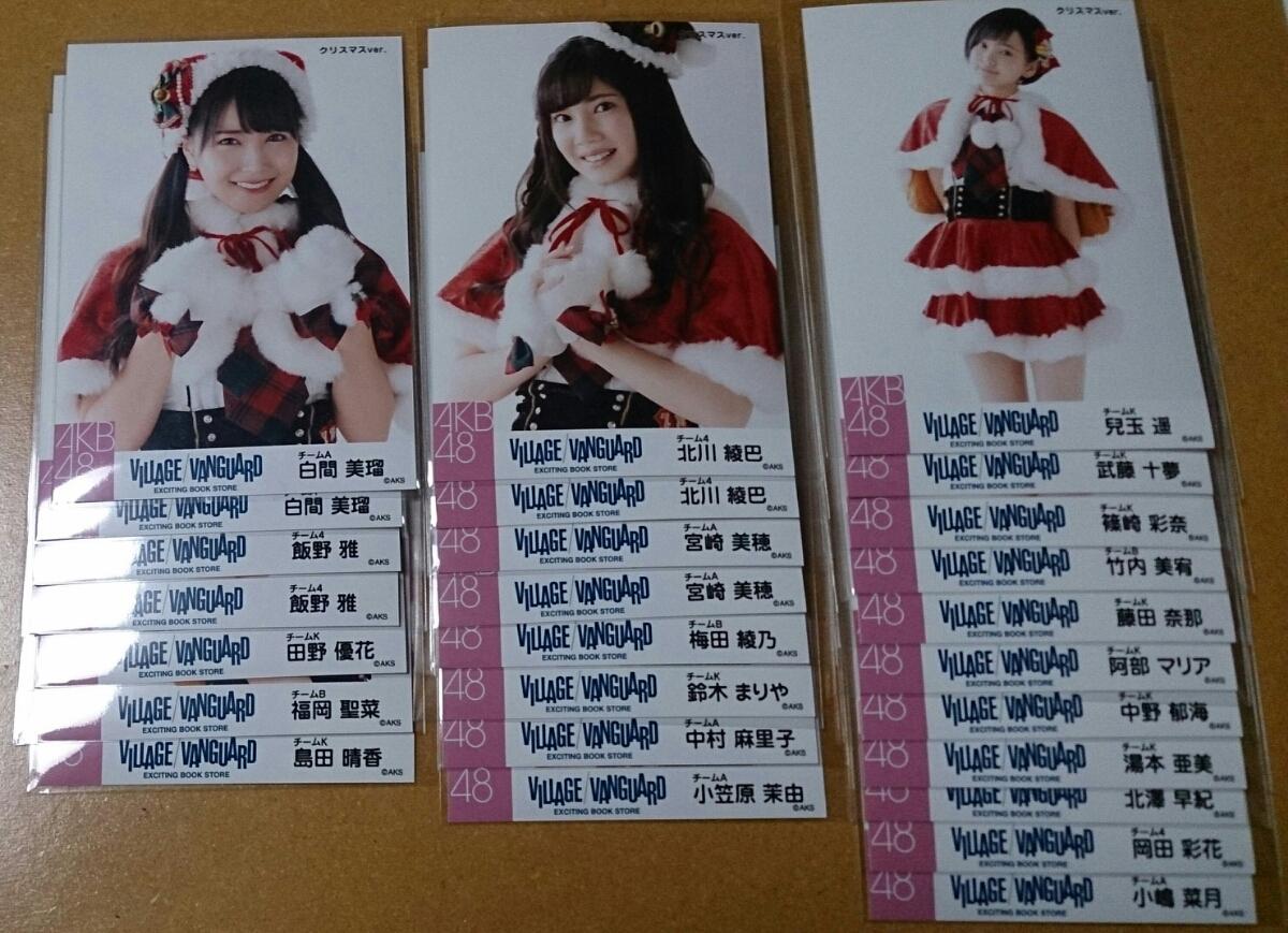 AKB48 生写真 ヴィレッジヴァンガード限定 クリスマスVer. まとめ売り 26枚 白間美瑠 北川綾巴 兒玉遥