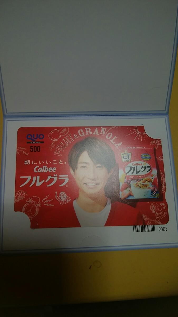 カルビーフルグラ 当選品 クオカード500円分