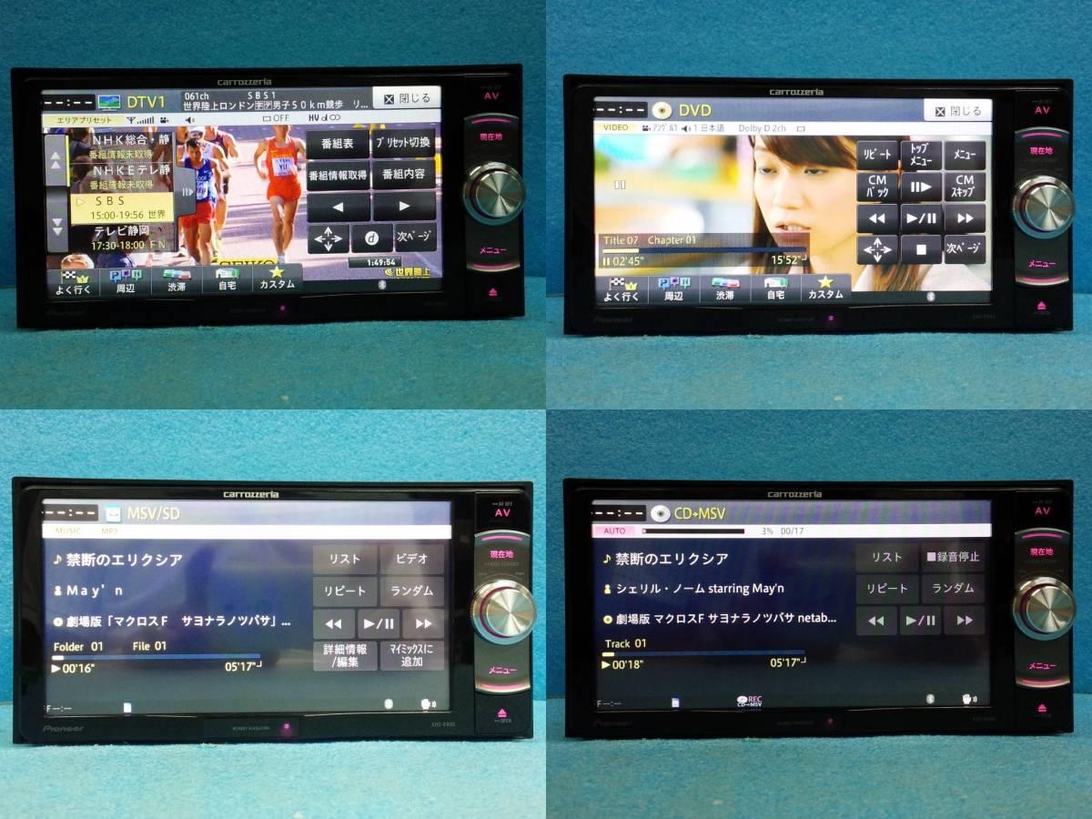 ☆2014MAP CD録音/4×4chフルセグ/Bluetooth内蔵 カロッツェリア 楽ナビ AVIC-RW09 DVD/CD/SD/MSV☆03364116_画像3