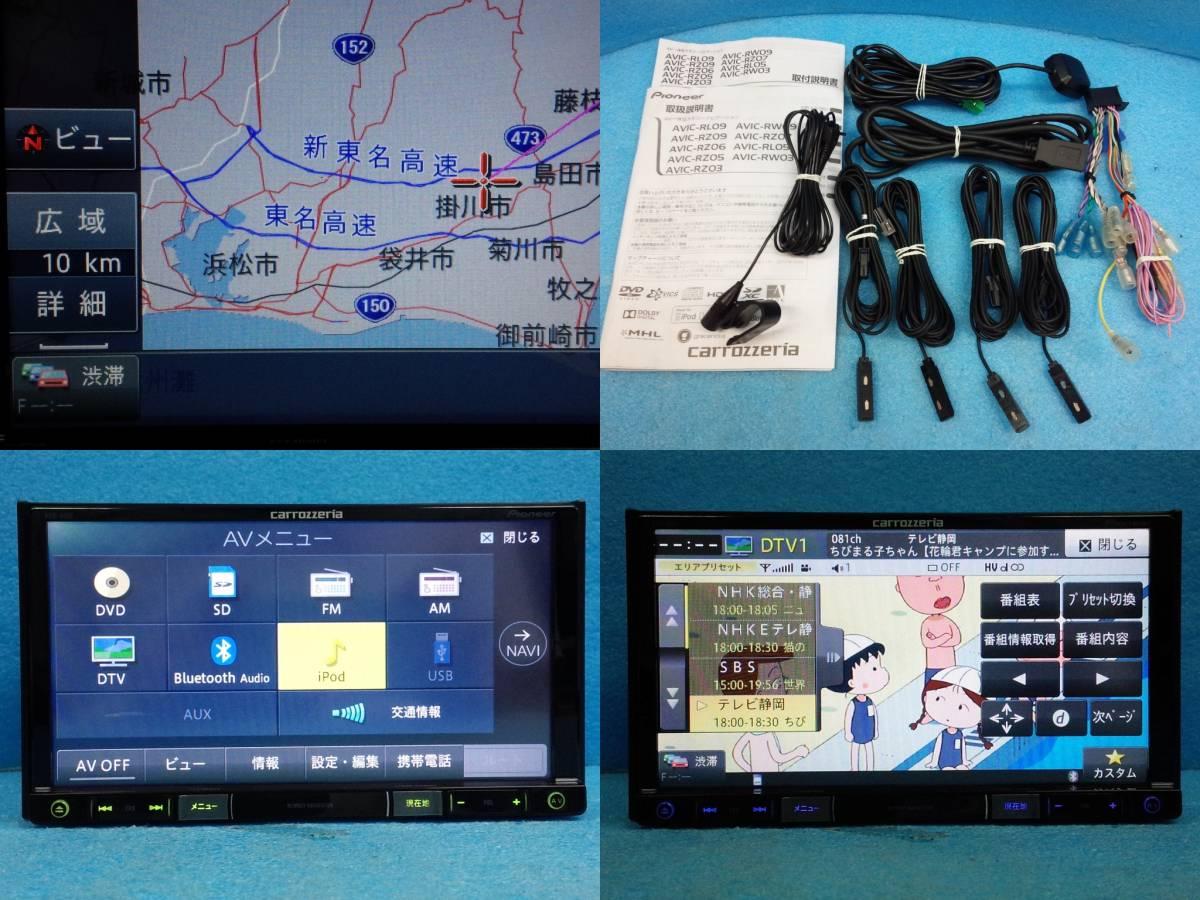 ☆2014MAP 4×4chフルセグ/Bluetooth内蔵 カロッツェリア 楽ナビ AVIC-RZ07 DVD/CD/SD/USB/iPod☆41463321_画像2