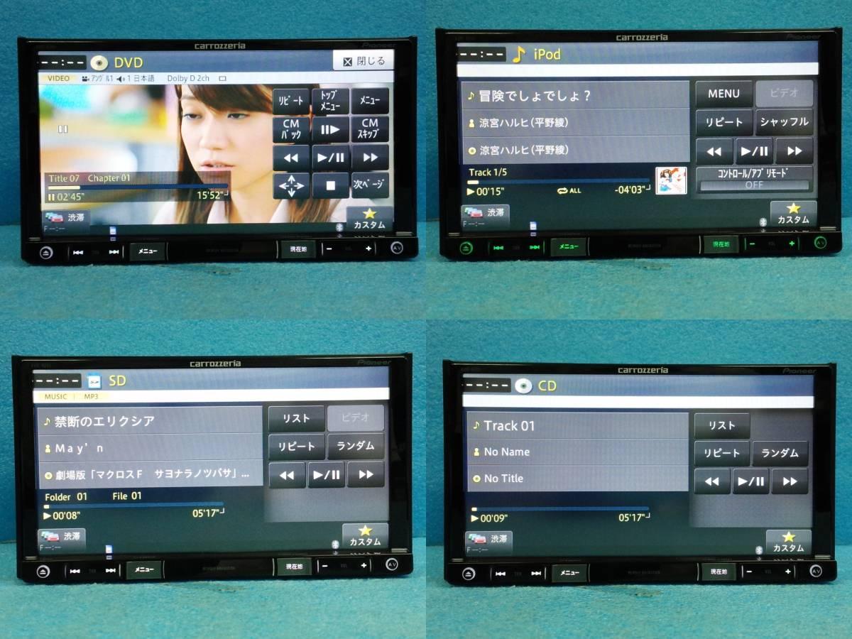 ☆2014MAP 4×4chフルセグ/Bluetooth内蔵 カロッツェリア 楽ナビ AVIC-RZ07 DVD/CD/SD/USB/iPod☆41463321_画像3