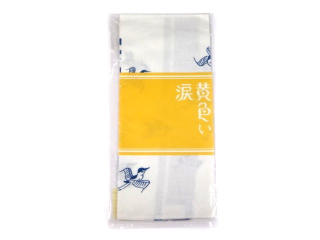 嵐 映画 「黄色い涙」 手ぬぐい 2007