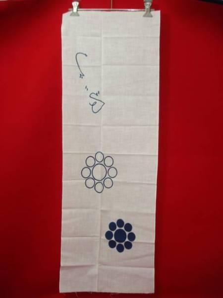 ★【逸品堂】★ 昭和レトロ 東八郎 先生 漫才 お笑い二十周年記念公演 グッズ 手ぬぐい 手拭い 印刷 サイン 家紋 入り アズマックス 珍品