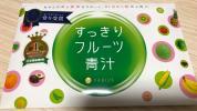 新品☆未開封 すっきりフルーツ青汁3㌘× 30包+バラ30包