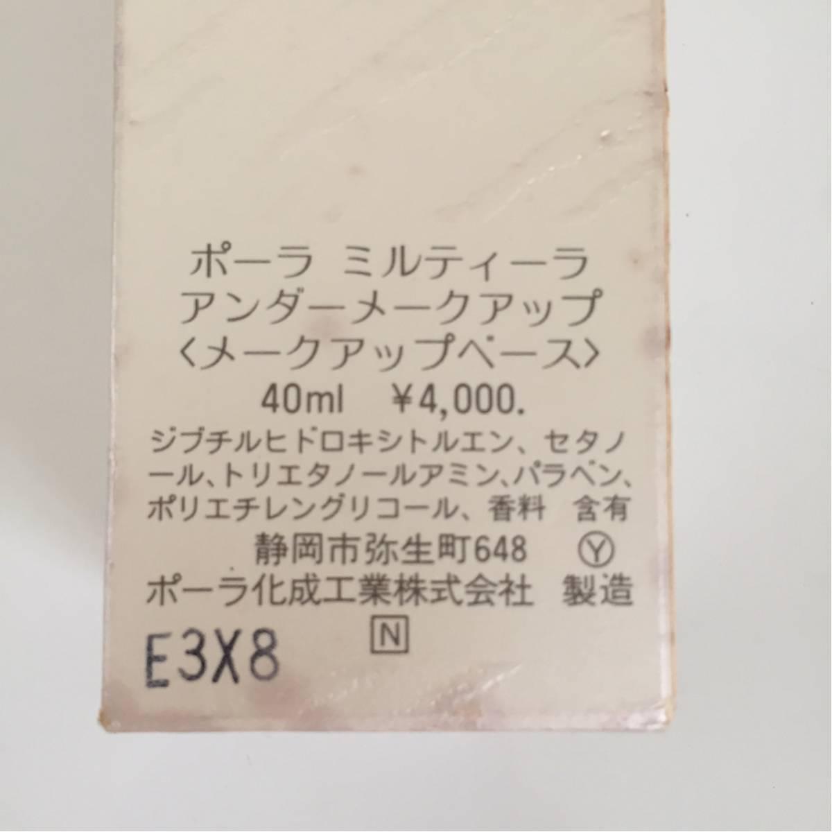新品 ポーラ ミルティーラ アンダーメークアップ 40ml 定価4000円_画像2