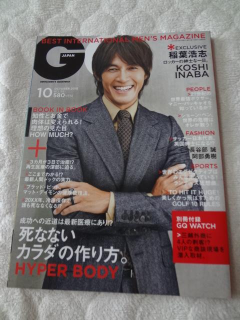B'z 稲葉浩志 GQ JAPAN 2010年 10月号=美品=