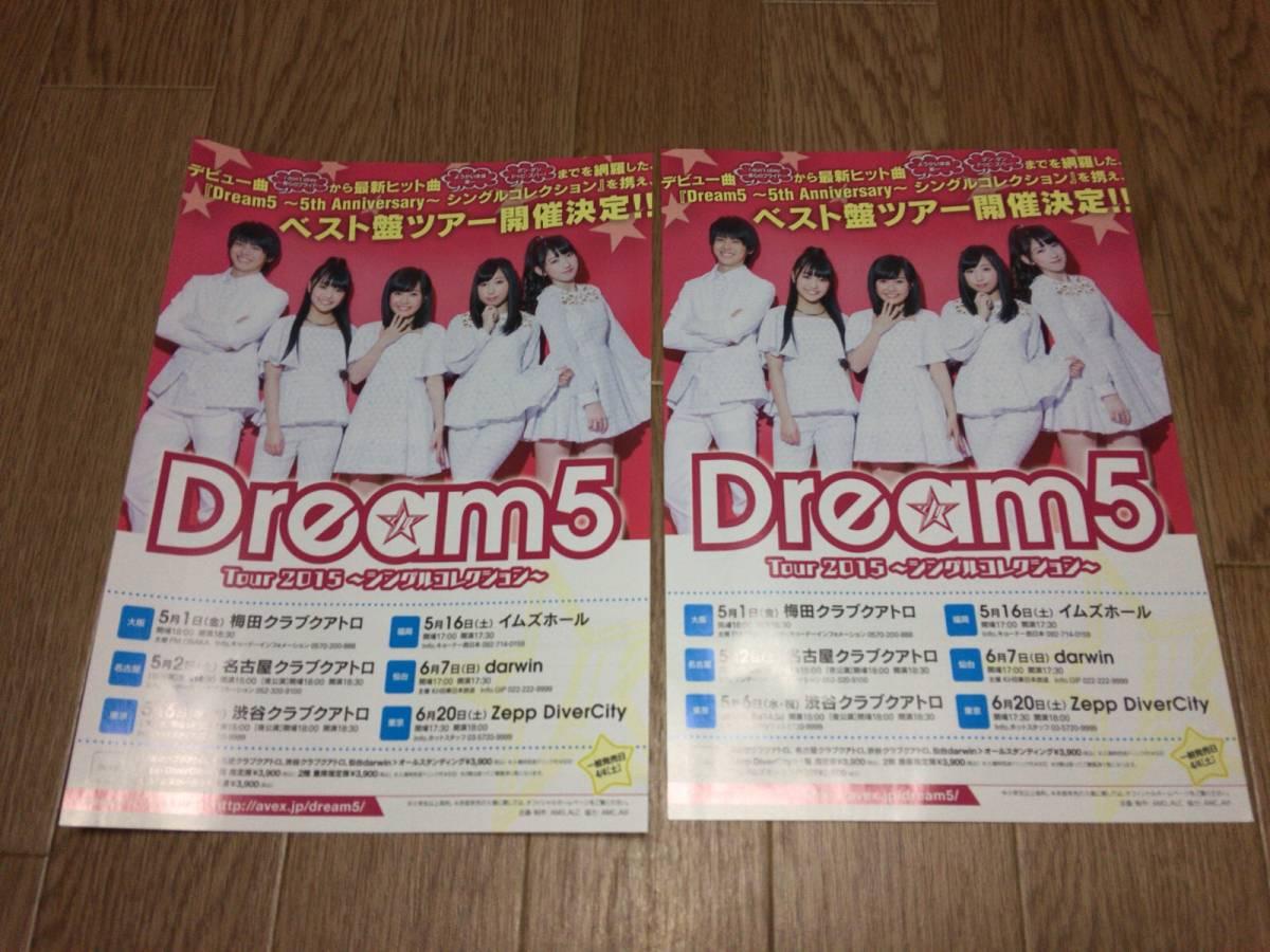 ■ 販促チラシ「Dream5 Tour 2015 シングルコレクション」(2枚)■