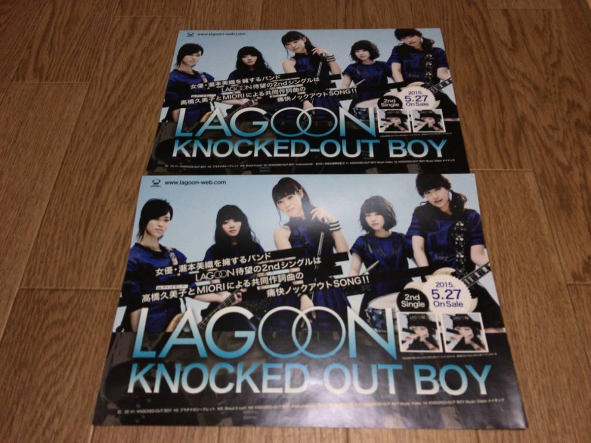 ■レア物 販促チラシ「LAGOON KNOCKED-OUT BOY」(2枚)■