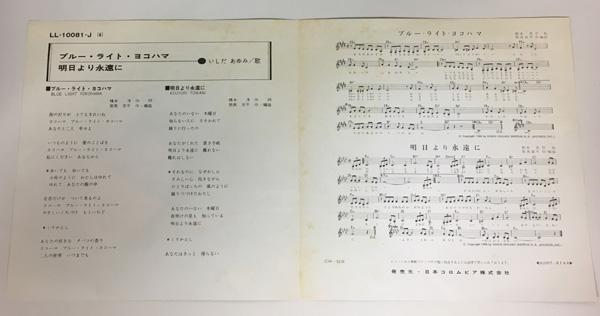 ブルー・ライト・ヨコハマ いしだあゆみ_画像2