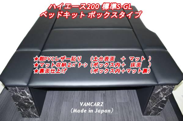 ハイエース200系標準ボディS-GLベッドキット 総PVCレザー貼り ボックスタイプ VANCARZ製(黒×黒) ※サイドマット貼り付け機能追加