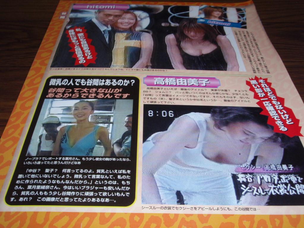 ■切り抜き■ hitomi 高橋由美子 S4