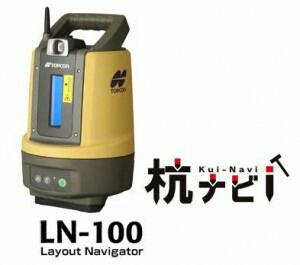 トプコンLN-100 杭ナビ 新品 保証書付き