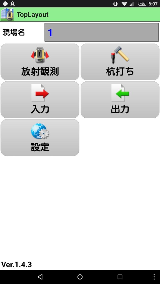 トプコンLN-100 杭ナビ 新品 保証書付き_画像3