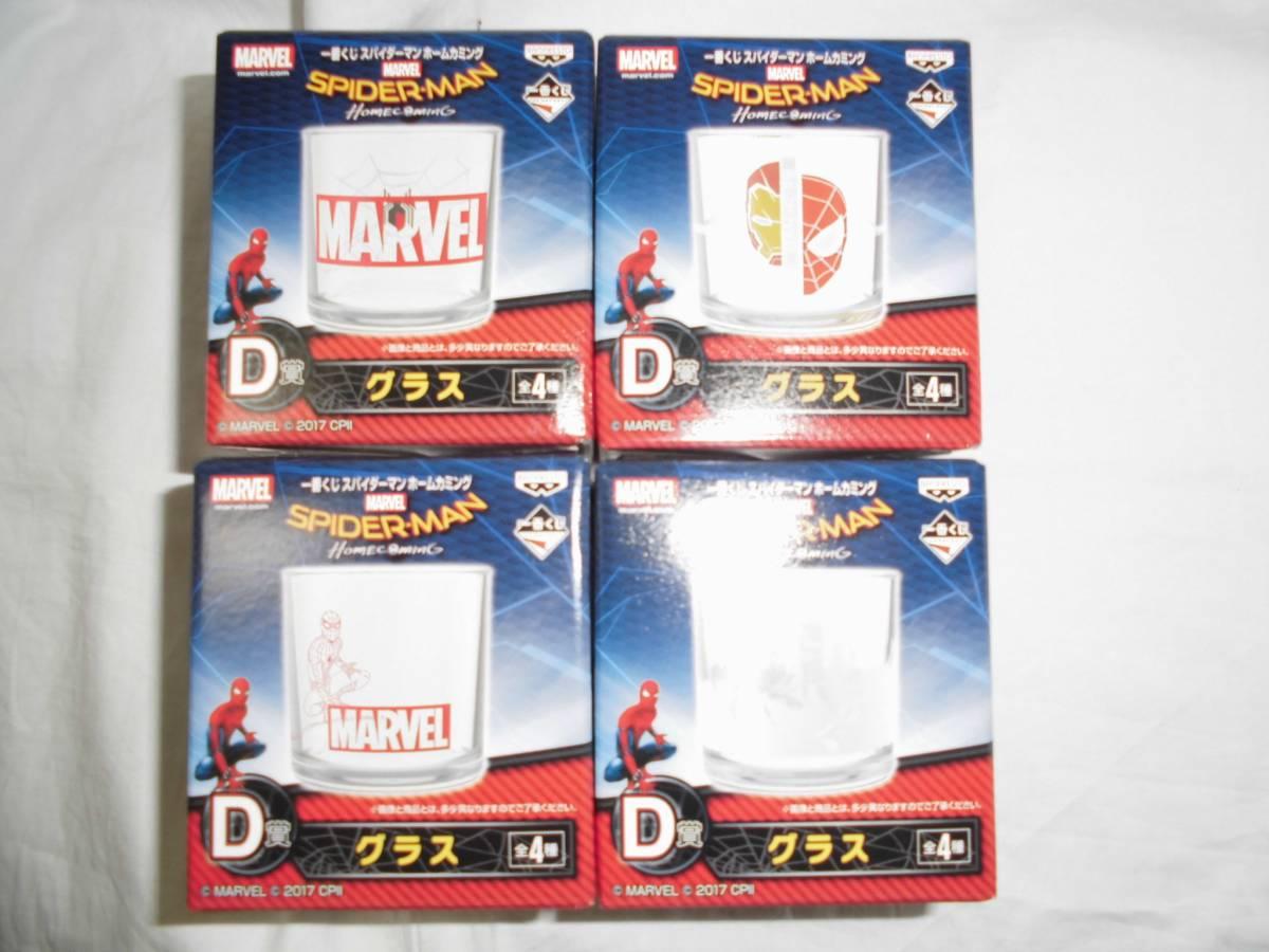 一番くじ スパイダーマン ホームカミング D賞 グラス 全4種セット 送料無料