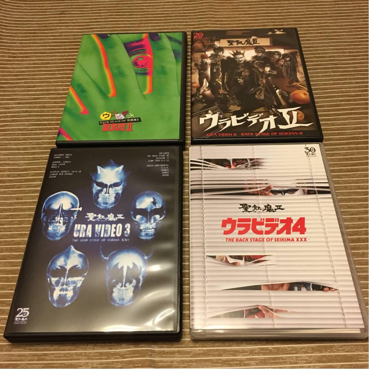 聖飢魔Ⅱ ウラビデオ 1~4 セット DVD 美品 ライブグッズの画像