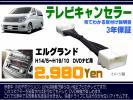 E51エルグランド走行中TVが見れる/日産純正DVDナビ/